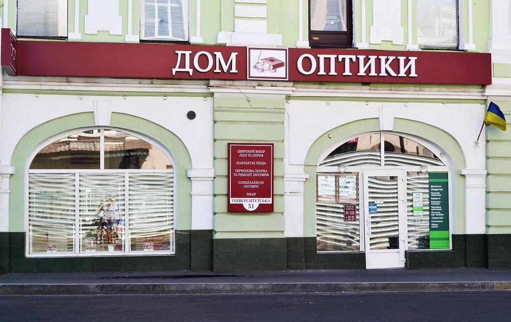 f84373a8bb6c Дом оптики на ул.Университетской,31 (Харьков, Украина)